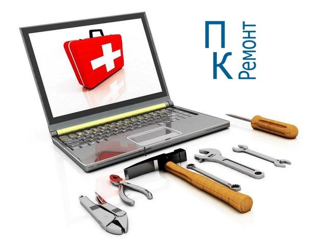 Ремонт ноутбука в екатеринбурге на дому